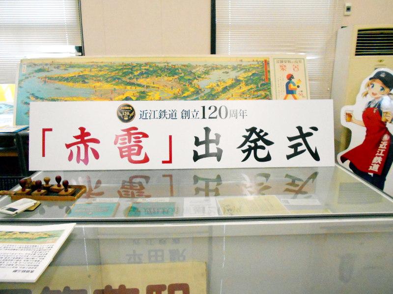 近江鉄道がちゃこんまつり2016-1211