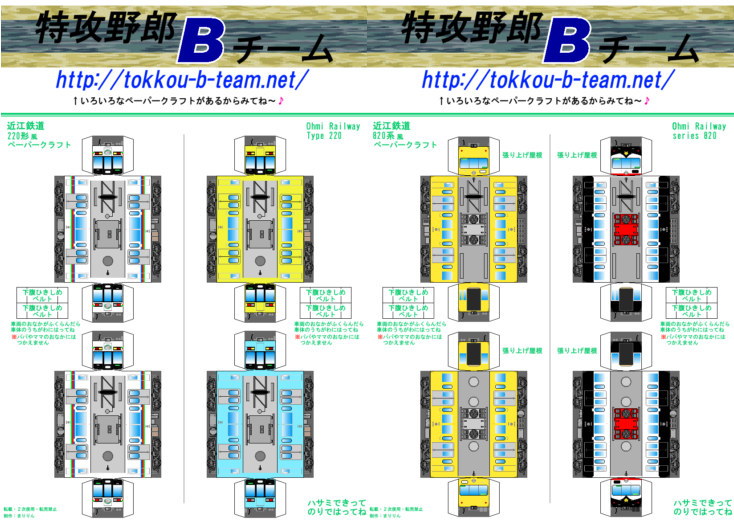 近江鉄道がちゃこんまつり2016-1242