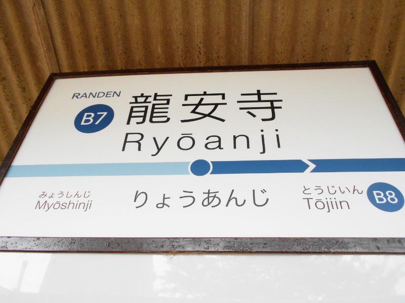 京都・嵐電に乗って龍安寺2017-2013