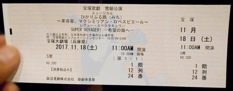 宝塚大劇場2017その2-1205