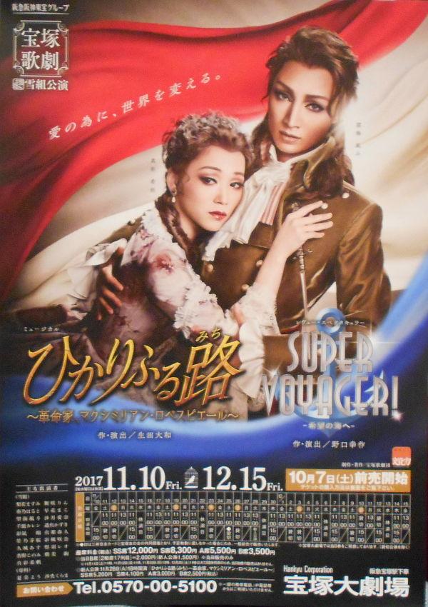 宝塚大劇場2017その2-1206