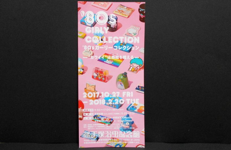 宝塚大劇場2017その2-1227