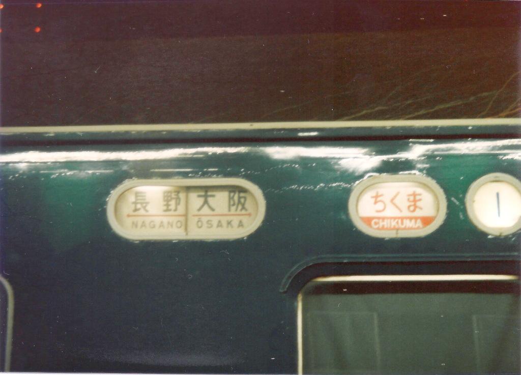 国鉄・20系特急寝台客車1980s-1005