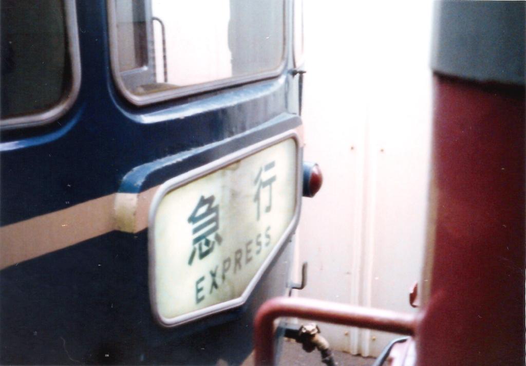 国鉄・20系特急寝台客車1980s-1008