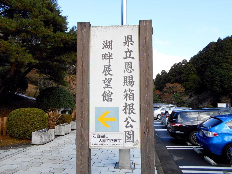 箱根・芦ノ湖ドライブ2016秋その1-4119