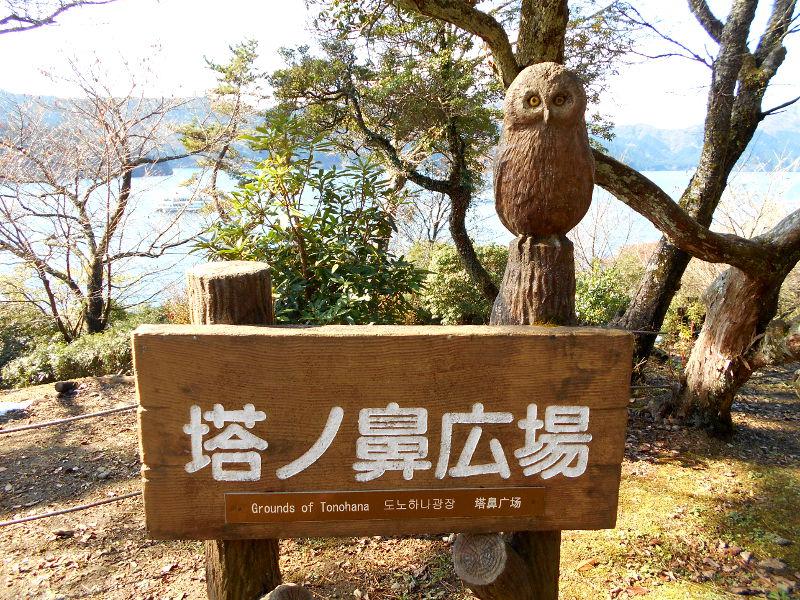 箱根・芦ノ湖ドライブ2016秋その2・湖畔展望館-4206