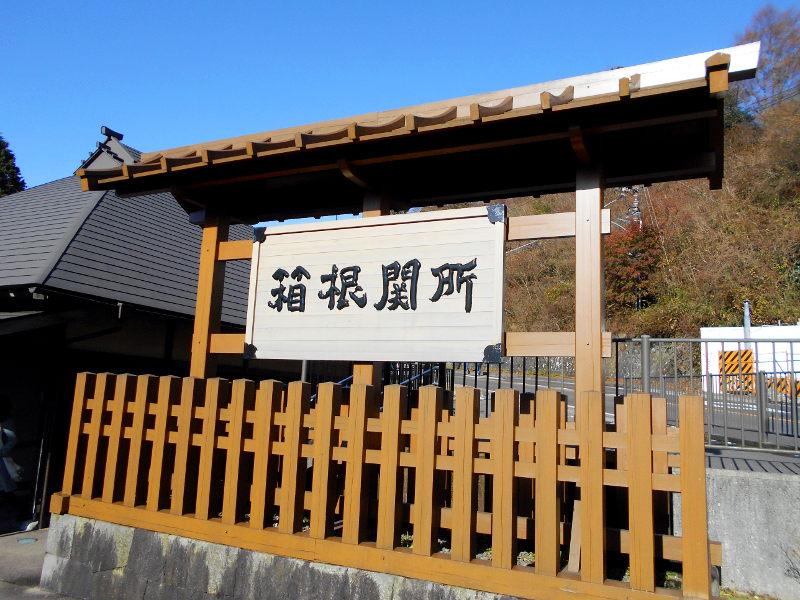 箱根・芦ノ湖ドライブ2016秋その3・箱根関所-4320
