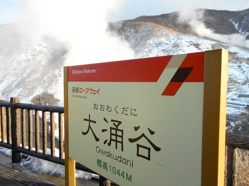 箱根・芦ノ湖ドライブ2016秋その4・大涌谷-4415