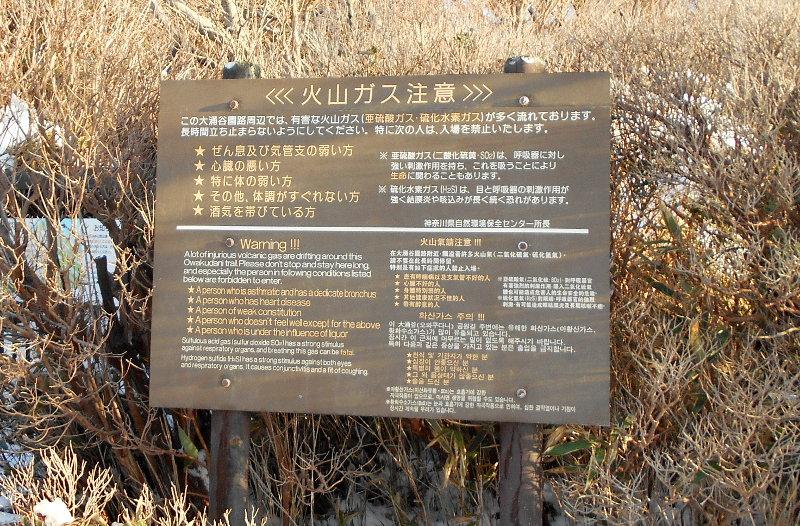箱根・芦ノ湖ドライブ2016秋その4-4423