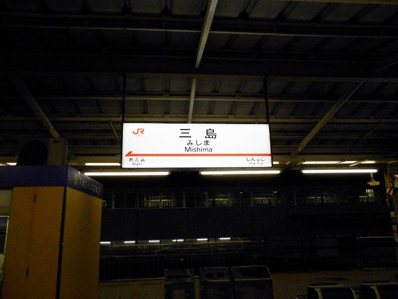 箱根・芦ノ湖ドライブ2016秋その5・夕暮れの富士山-4513