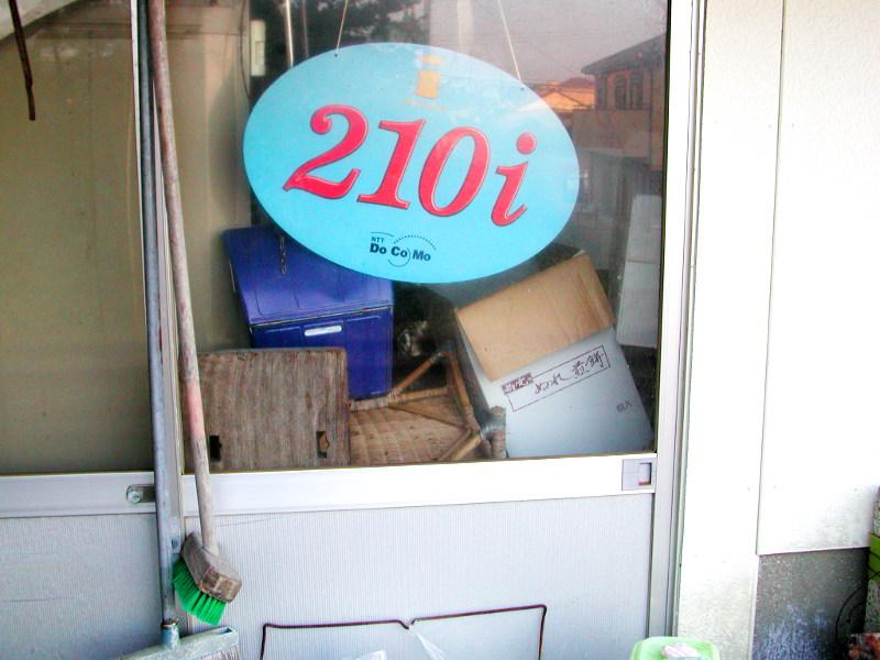 銚子電鉄2007その2-1205