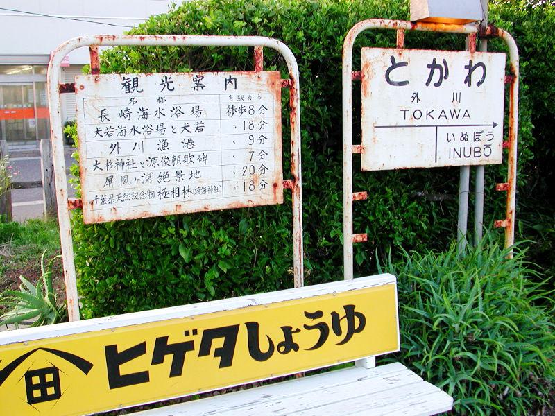 銚子電鉄2007その2-1207