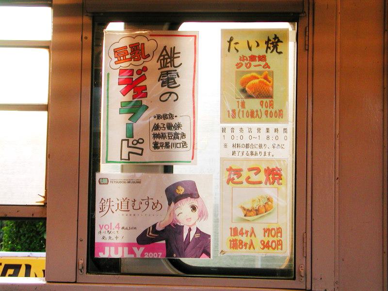 銚子電鉄2007その2-1217