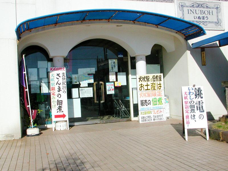 銚子電鉄2007その3-1306