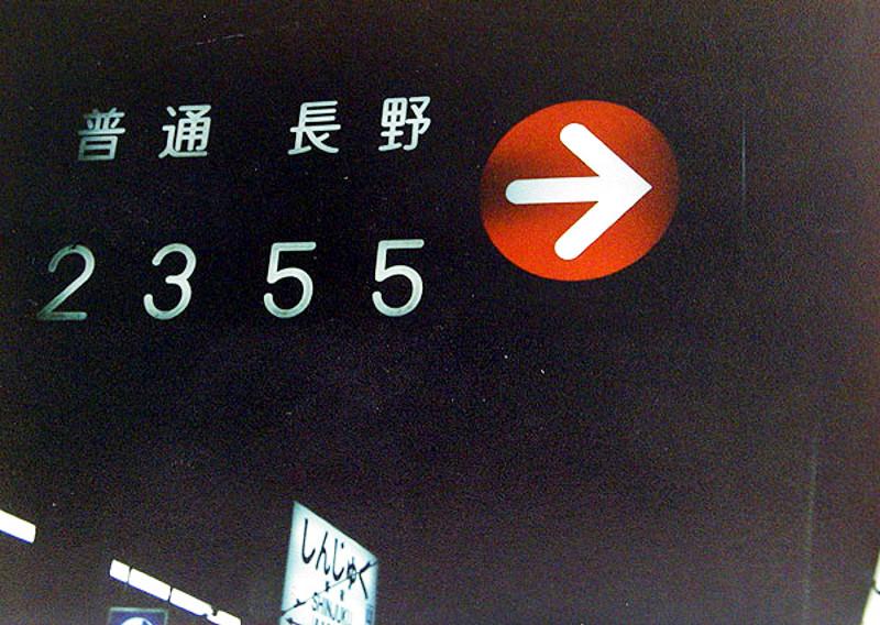 中央東線の時刻表1975-1103