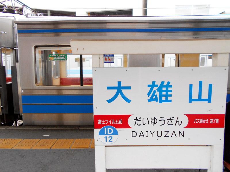 大雄山・ふじ丸2016-6106