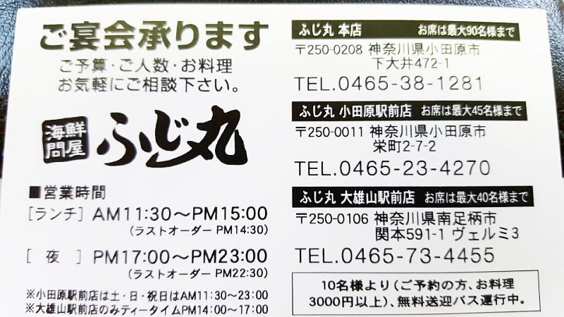 大雄山・ふじ丸2016-6124