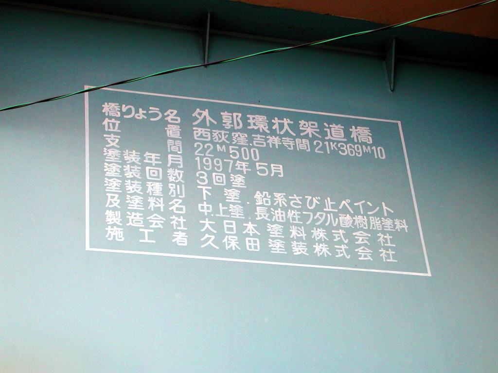 東京・西荻窪の東京外郭環状架道橋2006秋-1004