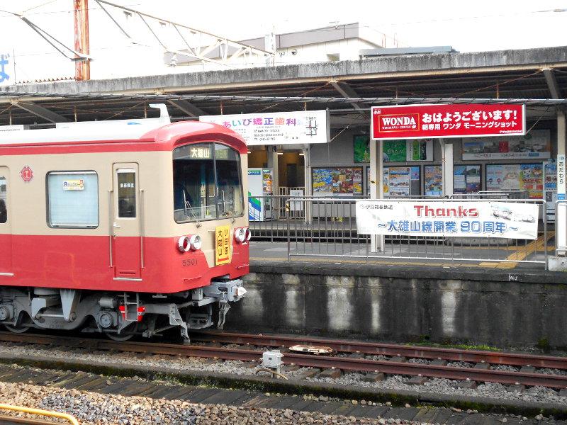 伊豆箱根鉄道大雄山線・赤電2016-5505