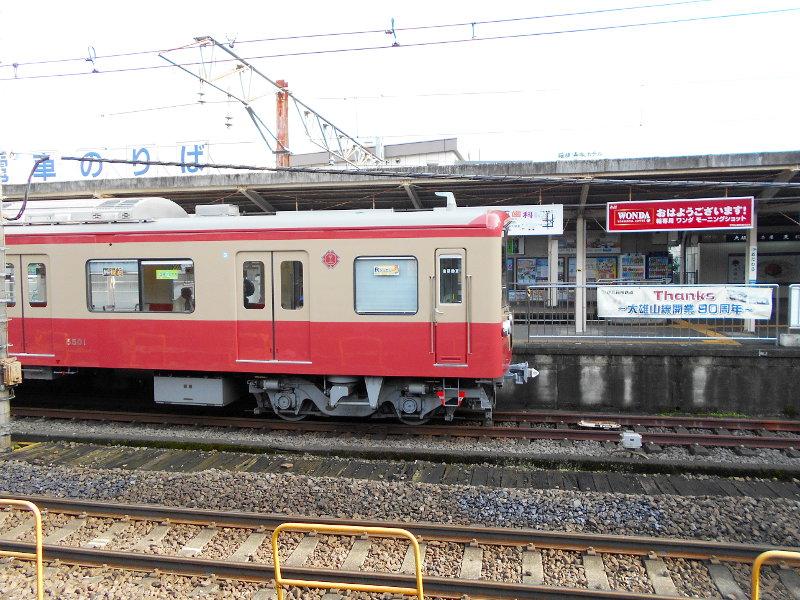 伊豆箱根鉄道大雄山線・赤電2016-5506