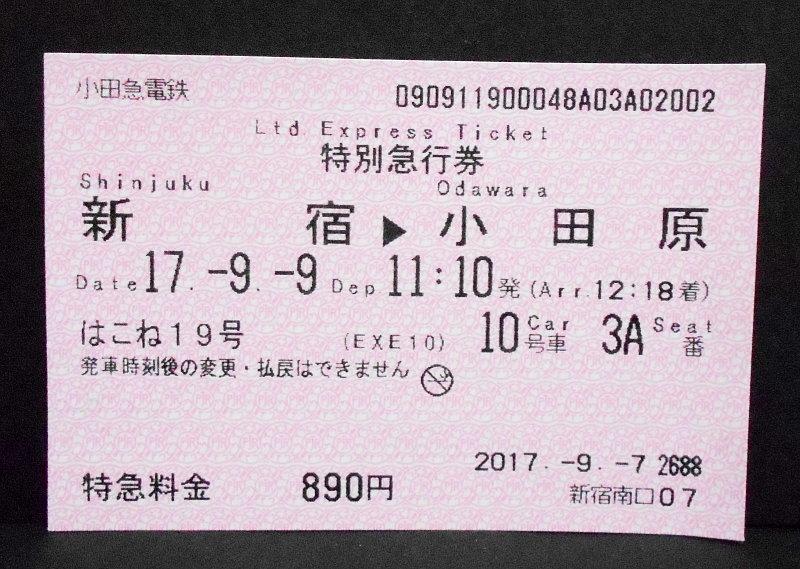 小田原城2017-3103