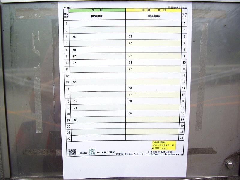 東京・青梅街道のはじっこ2011-6011