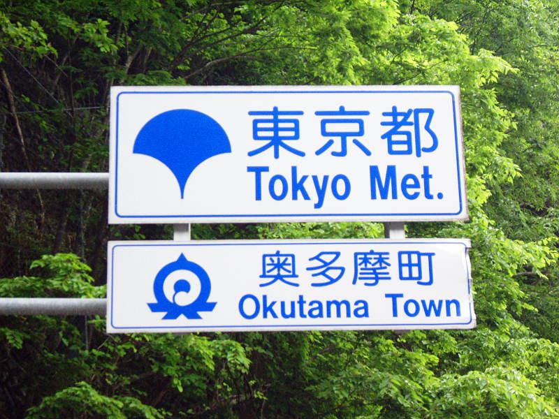 東京・青梅街道のはじっこ2011-6021