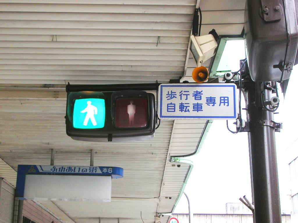 群馬・桐生の歩行者用信号機2007-9501