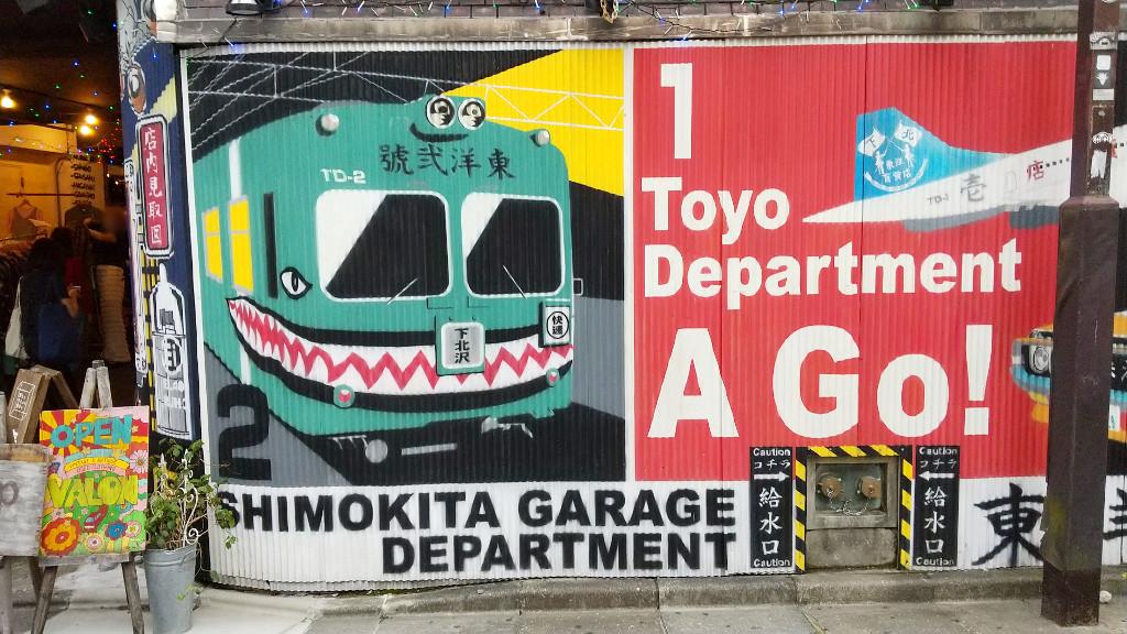 東京・下北沢の「東洋弐號」2020夏-1001