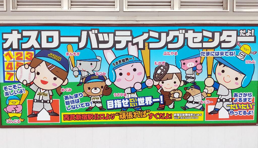 東京・新宿「だいたい、そこそこ」2020夏-1001