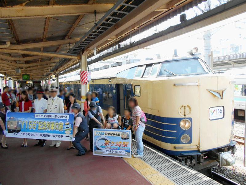 横浜Y156記念列車583系2015その1-5101