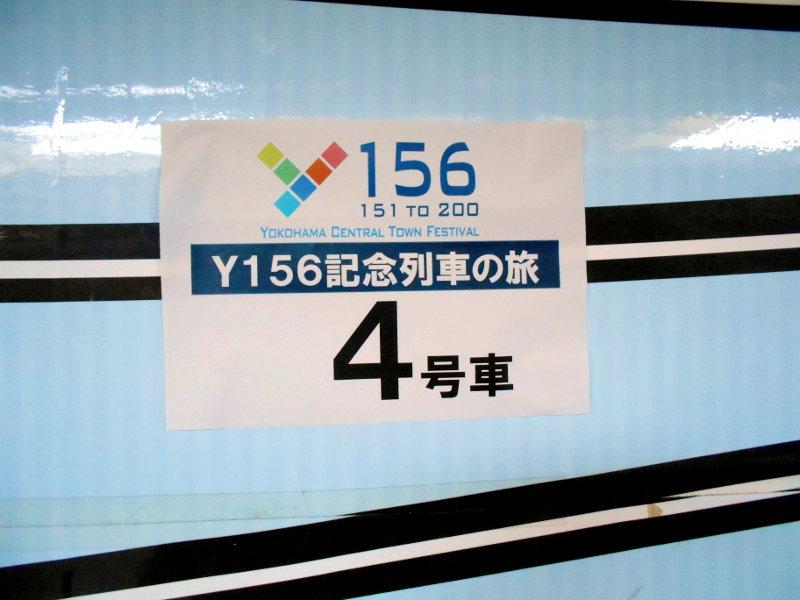 横浜Y156記念列車583系2015その1-5111
