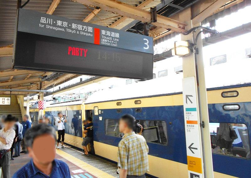 横浜Y156記念列車583系2015その2-5210