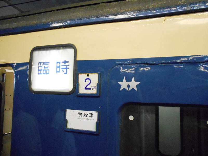 横浜Y156記念列車583系2015その2-5224