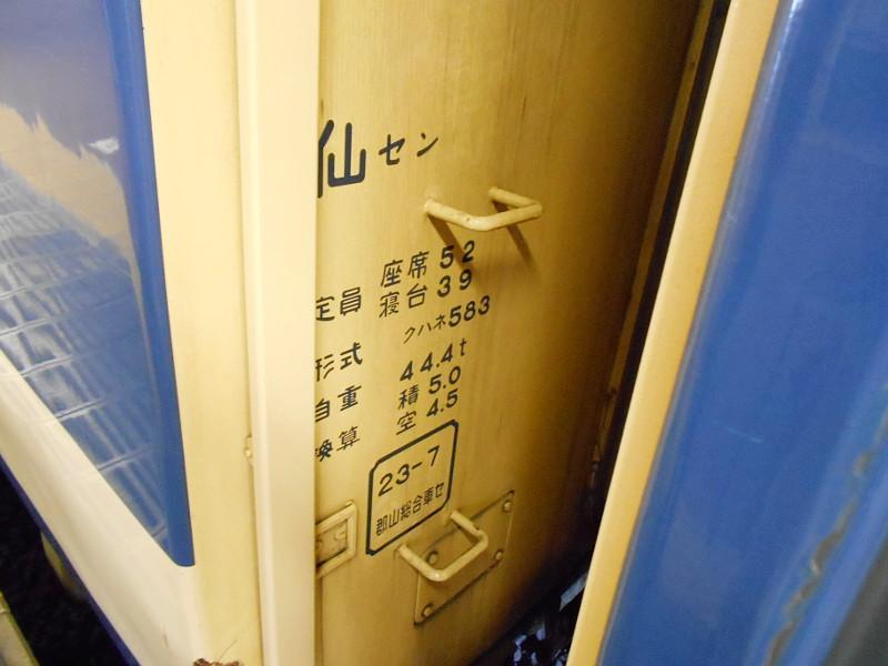 横浜Y156記念列車583系2015その2-5225
