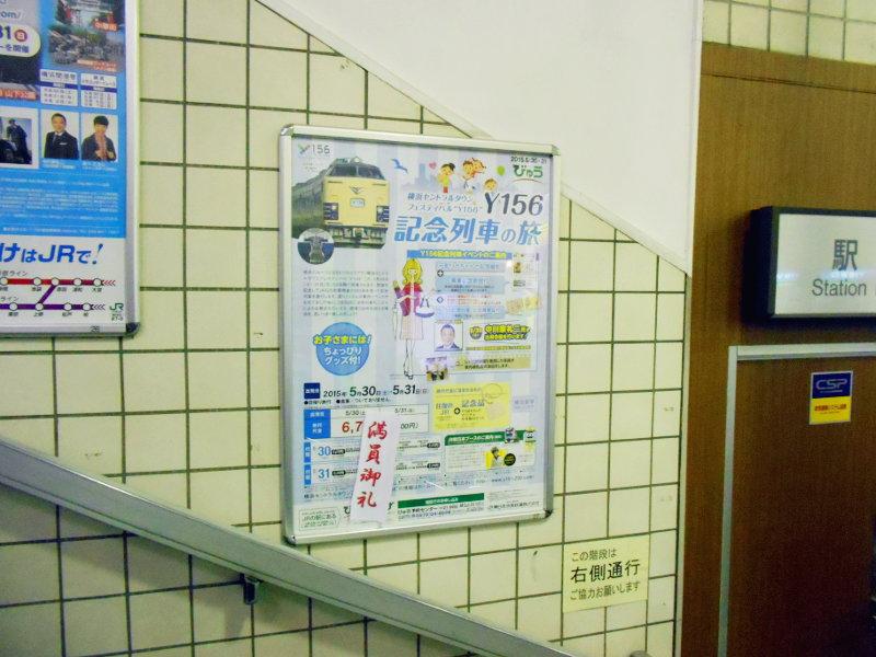 横浜Y156記念列車583系2015その3-5327
