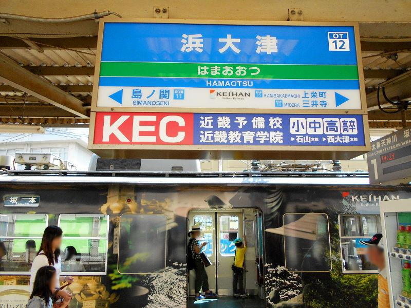 おけいはんビールde電車2016その1-5109