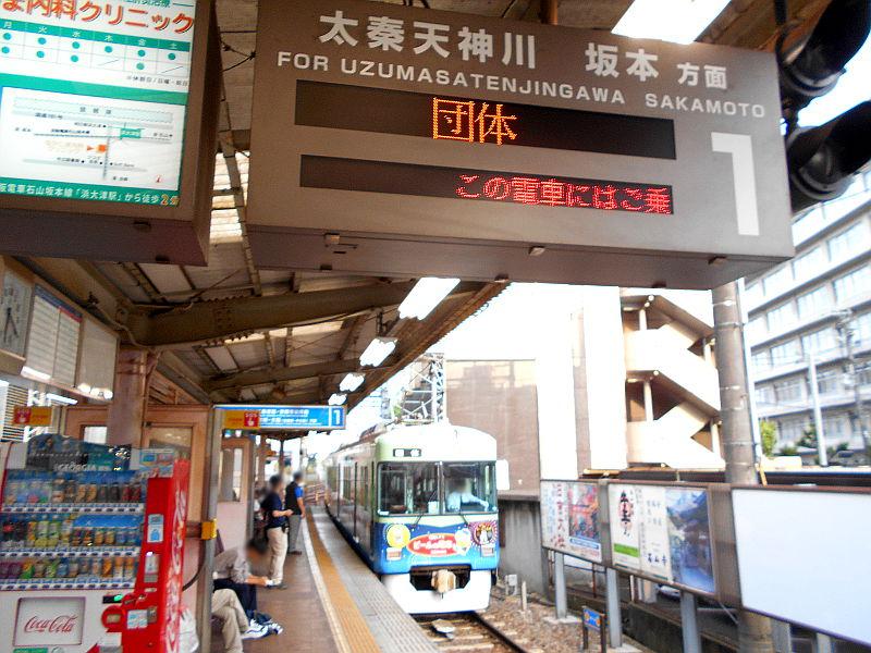 おけいはんビールde電車2016その2-5201