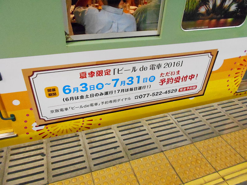 おけいはんビールde電車2016その2-5219