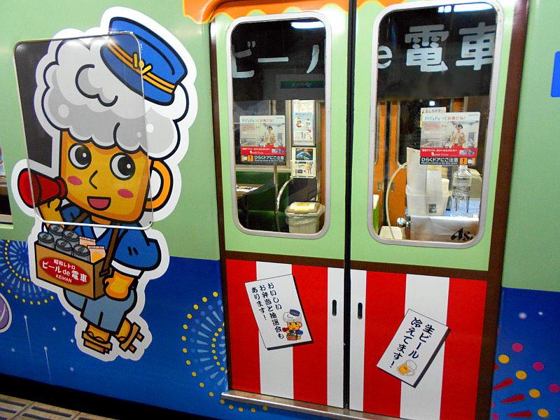 おけいはんビールde電車2016その2-5229