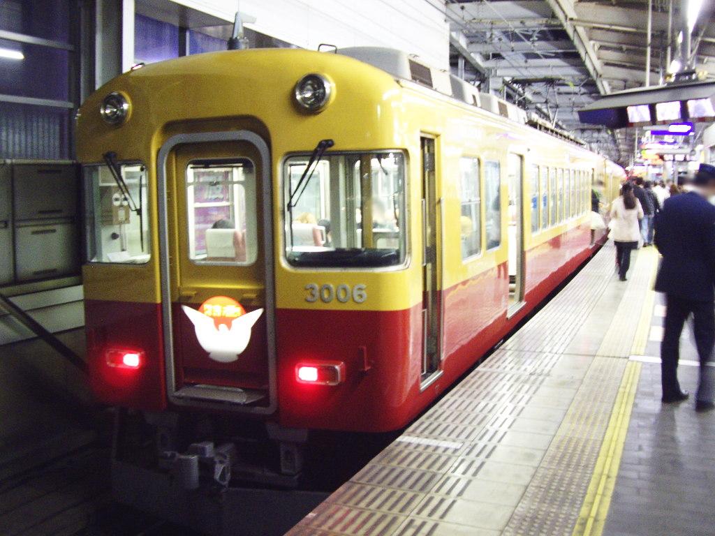 ラストラン!京阪3000系2013春-3003