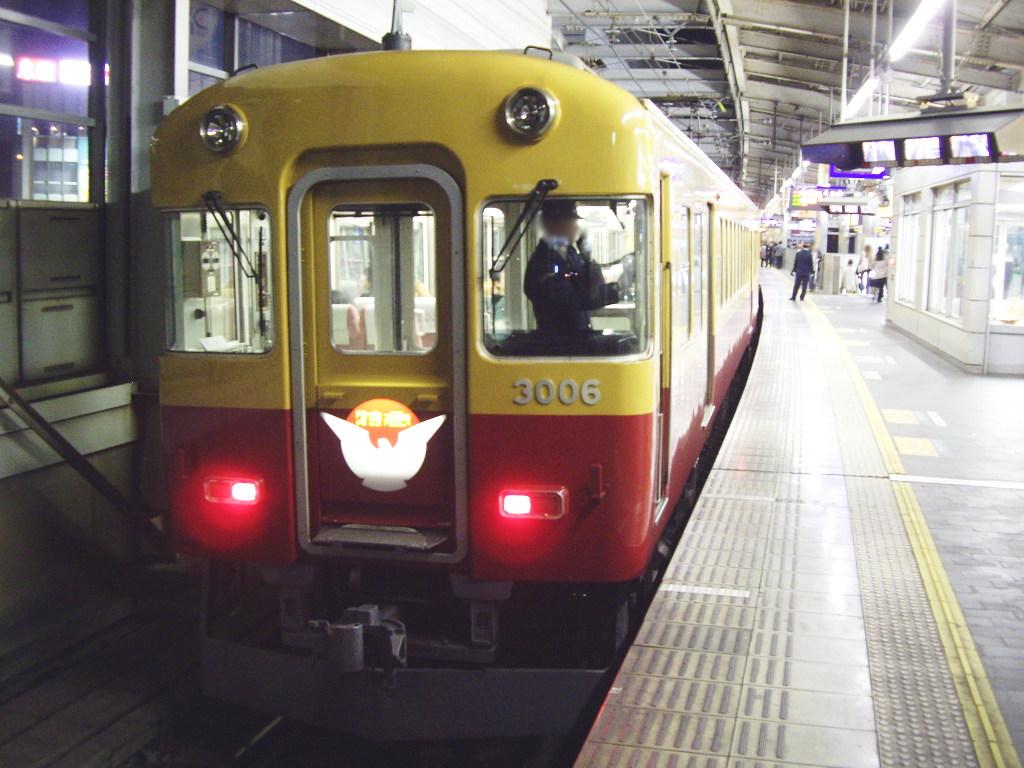 ラストラン!京阪3000系2013春-3004