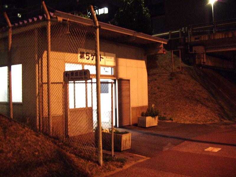 京成・東成田駅2010-1104
