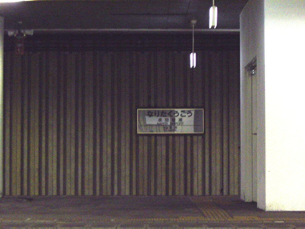 京成・東成田駅2010-1115