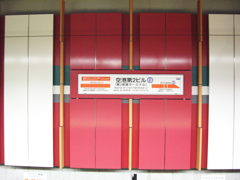 京成・成田スカイアクセス2011-1002