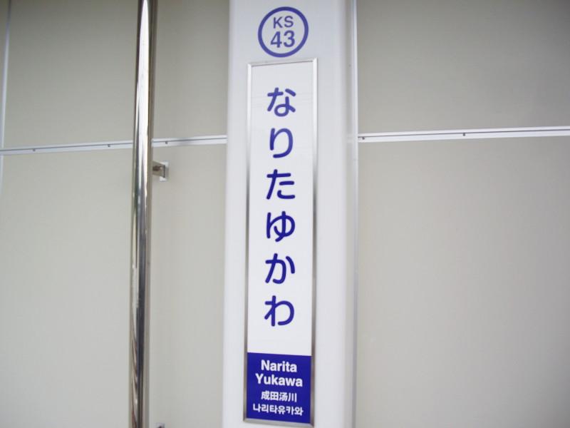 京成・成田スカイアクセス2011-1008