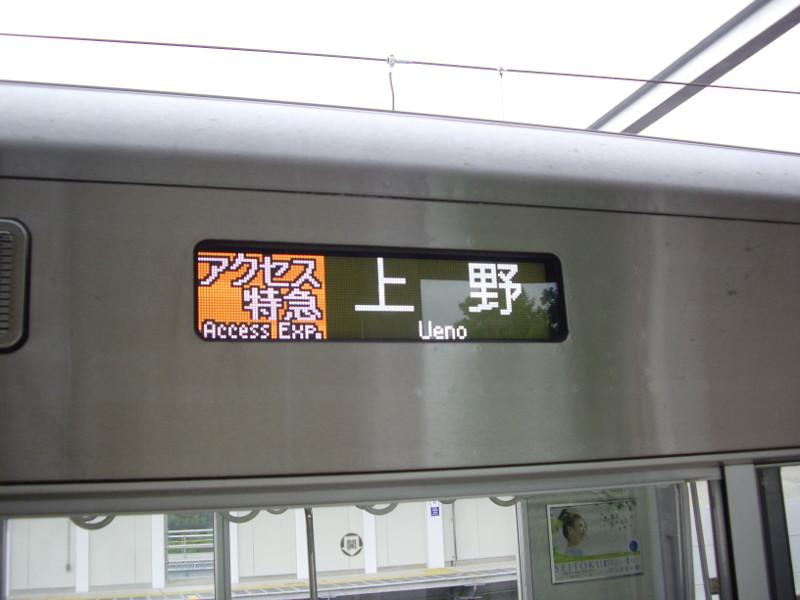 京成・成田スカイアクセス2011-1011
