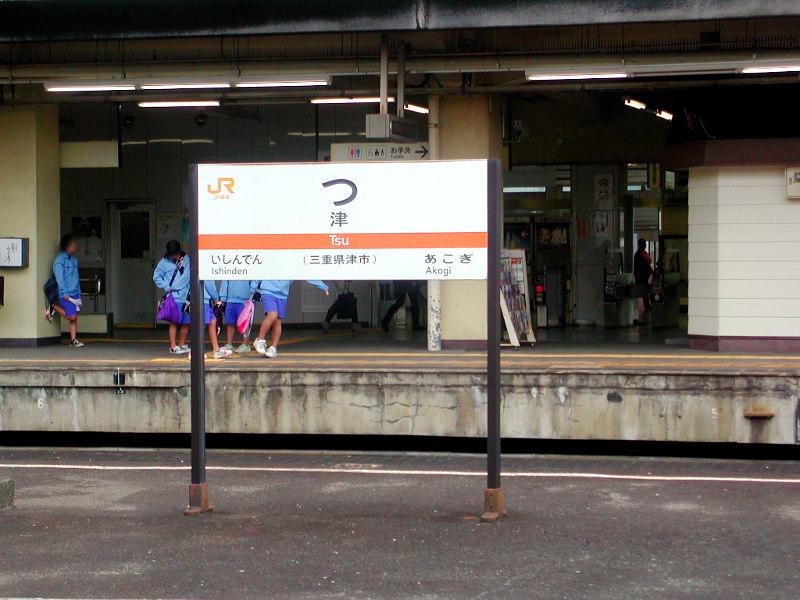 三重・津駅2008-1001
