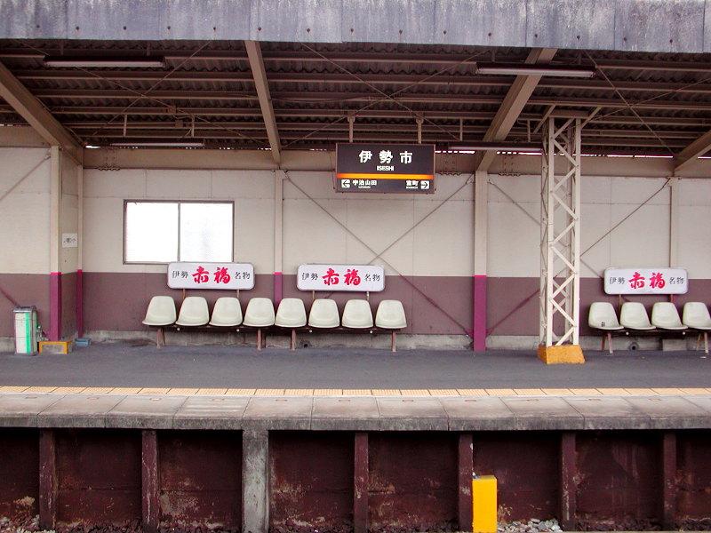 三重・伊勢神宮2008・行き-1104