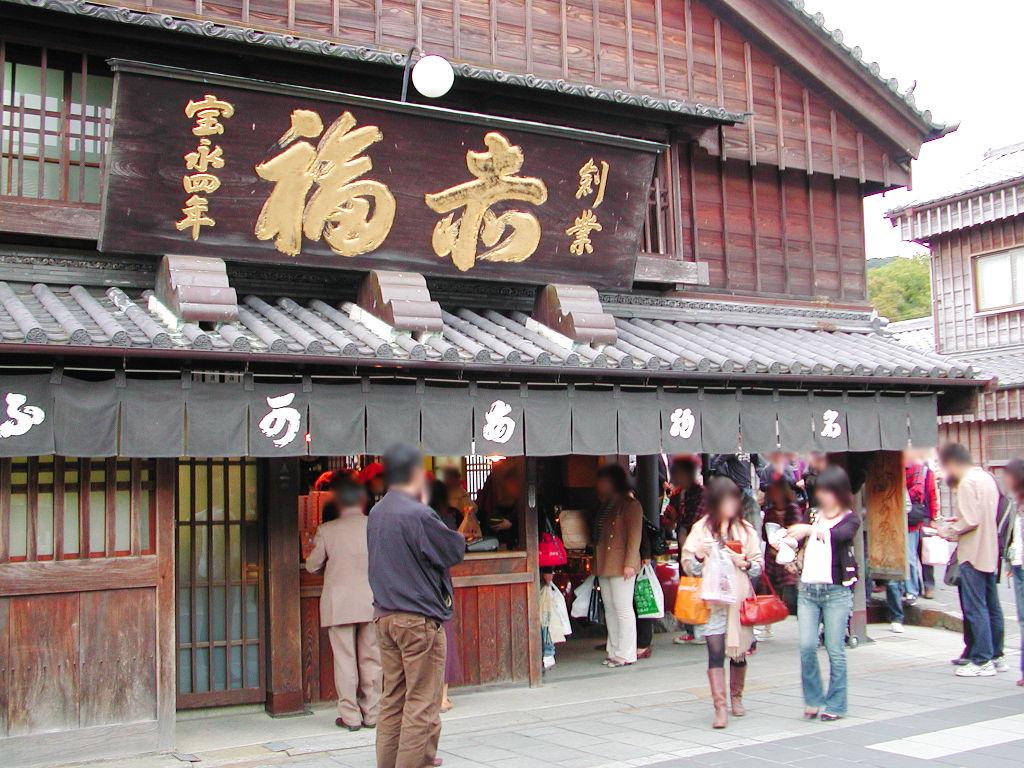 三重・伊勢神宮2008・帰り(おかげ横丁)-1204